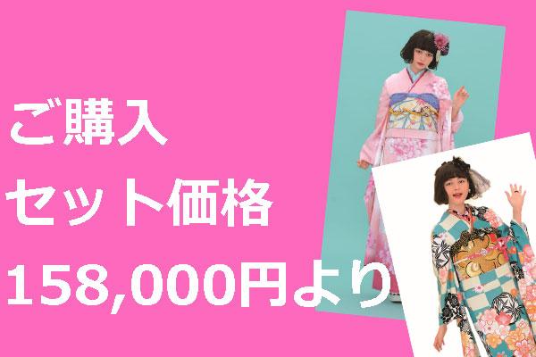 ご購入セット価格15,800円より 着物購入は三重県伊勢市のおく宗