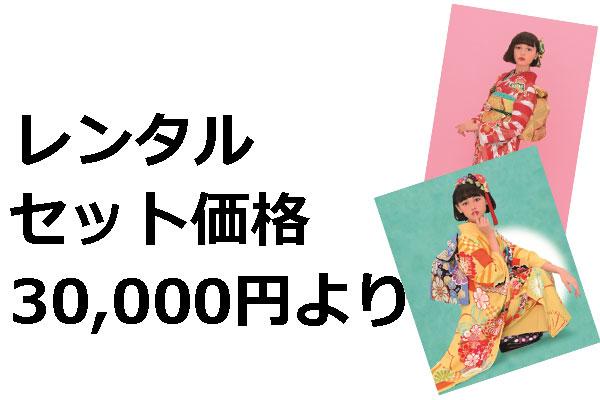 レンタルセット価格30,000円より 着物レンタルは三重県伊勢市のおく宗