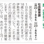 三重県伊勢市で振袖・振袖レンタルを扱っておりますおく宗です。18歳成人について。